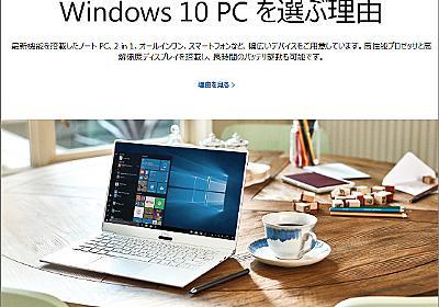 ドンキPCや格安タブレットに激震、Windows 10がアップデートのために7GBの「予約済みストレージ」導入 | BUZZAP!(バザップ!)