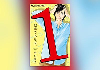 『重要参考人探偵』の絹田村子氏新作『数字であそぼ。』1巻発売 – 小学館コミック