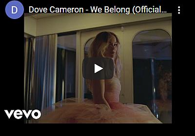 【今日の一曲:第172回】Dove Cameron / We Belong - 社会不適合の日常。