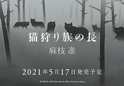 『猫狩り族の長』公式ホームページ