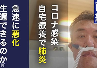 コロナ感染 人工呼吸器6日間眠り続け生還の記録【前編】   NHK政治マガジン