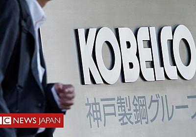 神戸製鋼のデータ改ざん 自動車・航空機メーカー各社確認急ぐ - BBCニュース