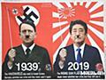 安倍=ヒトラー、旭日旗=ハーケンクロイツ、東京五輪=ベルリン五輪…韓国の反日団体VANK「反旭日旗グローバルキャンペーン」に着手 : カイカイ反応通信