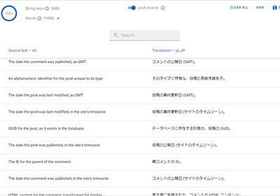 ブラウザでpoファイルを編集できるオンライン言語ファイルエディター・「Free PO Editor」