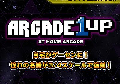 ARCADE1UP【TGS2018出展決定!】|株式会社タイトー