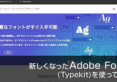 新しくなったAdobe Fonts(Typekit)を使ってみた | バシャログ。
