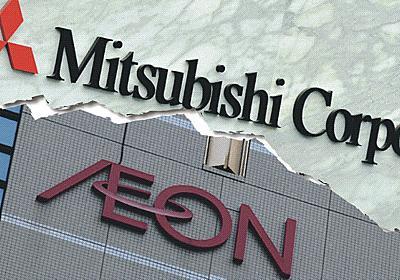 イオン、三菱商事と提携解消 協業効果広がらず  :日本経済新聞
