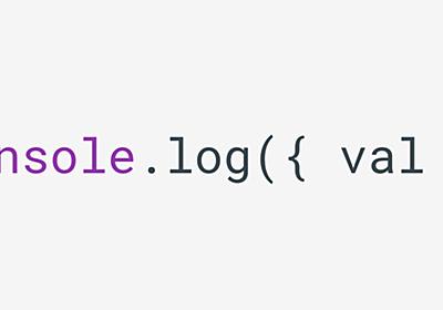 JavaScript で print デバッグ時に変数名を出力する - mizdra's blog