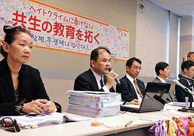 在特会の県教組抗議は「人種差別の現れ」 高松高裁判決:朝日新聞デジタル