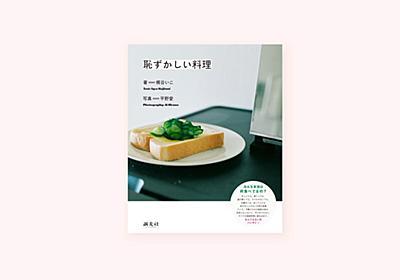 《ご予約》恥ずかしい料理 サイン本 | 誠光社 通信販売