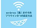 WordPress激おすすめプラグイン8選【設定方法まで徹底解説】 | プロガー