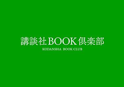 講談社BOX:東浩紀のゼロアカ道場 - 第四回関門