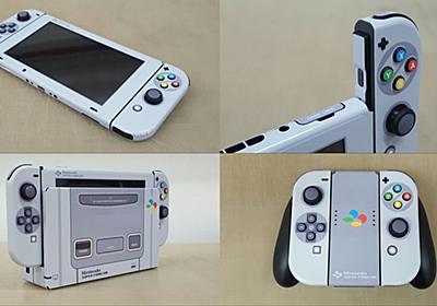 Nintendo Switchをスーファミ風にアレンジするとこんな感じ - GIGAZINE