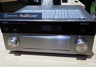 ヤマハのMusicCast機器がAlexa連携対応へ。Echoに話しかけて再生 - AV Watch