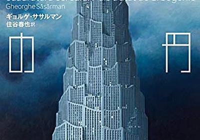 言葉によって綴られた幻想の架空都市──『方形の円 偽説・都市生成論』 - 基本読書