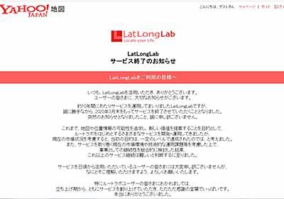 ヤフー、ルートラボ終了。地図・位置サービスの「LatLongLab」閉鎖 - Impress Watch