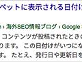Google検索のスニペットに適切な日付を表示するためのベストプラクティス | 海外SEO情報ブログ