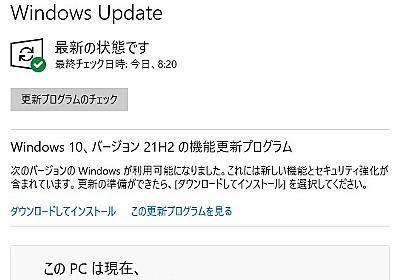 「Windows 10 November 2021」(バージョン 21H2)が完成 ~ISOイメージが公開/一般ユーザーへの展開は来月か