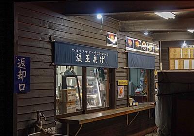 『ゆるキャン△』に登場した夜叉神峠とほったらかし温泉に自転車で行ってきた - 東京デスライド