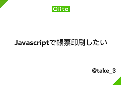 Javascriptで帳票印刷したい - Qiita