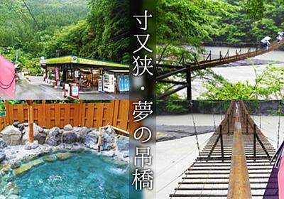 『寸又峡・夢の吊橋』静岡の秘境絶景&絶叫スポットと温泉に行ってきました! - 静岡市観光&グルメブログ『みなと町でも桜は咲くら』