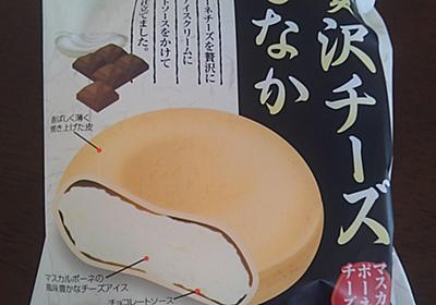 【贅沢チーズもなか】フィットケア限定アイスが風味豊かで美味です - いろいろとカラフルです