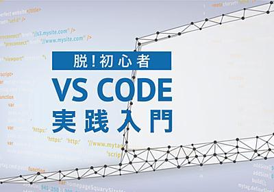 Visual Studio Codeのうれしい機能を使いこなして、初心者を最速で脱出する!《VSCode実践入門》 - エンジニアHub|若手Webエンジニアのキャリアを考える!