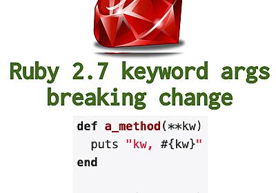 Ruby 2.7: ハッシュからキーワード引数への自動変換が非推奨に(翻訳)
