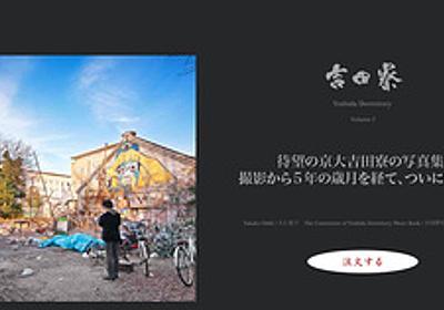日本最古の学生寮「吉田寮」が写真集に 紙版とデジタル版の2種類で発売 - はてなニュース