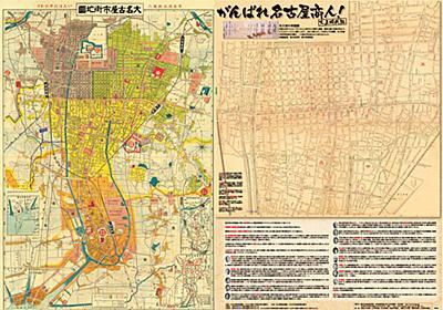 名古屋古地図 チャリティー販売
