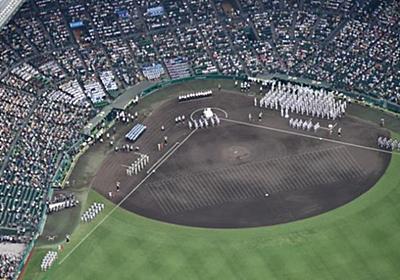 2021年夏の甲子園 全国高校野球選手権大会にご支援を!|クラウドファンディング|A-port 朝日新聞社