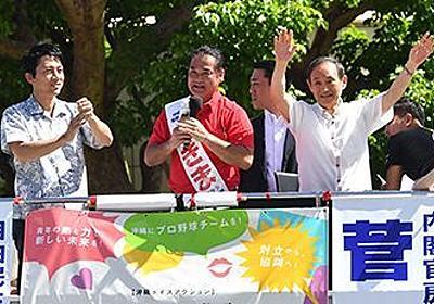 沖縄知事選で自民の「勝利の方程式」が崩壊した理由 - 琉球新報 - 沖縄の新聞、地域のニュース
