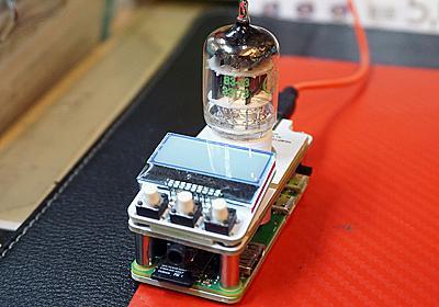 真空管を搭載できるRaspberry Pi Zero音楽プレイヤー自作キットが登場 - AKIBA PC Hotline!