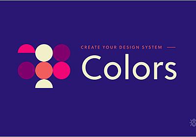 カオス化したスタイルシートから卒業!CSSでカラーを管理する効率的な方法 | コリス