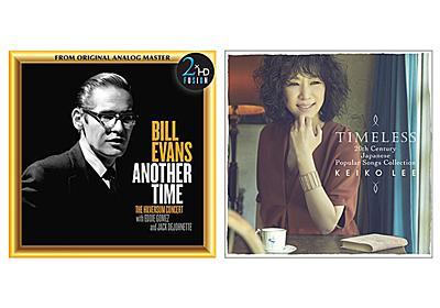 【e-onkyo music週間ハイレゾベスト10】ビル・エヴァンスの発掘音源「Another Time」首位(9月1日~7日) - AV Watch