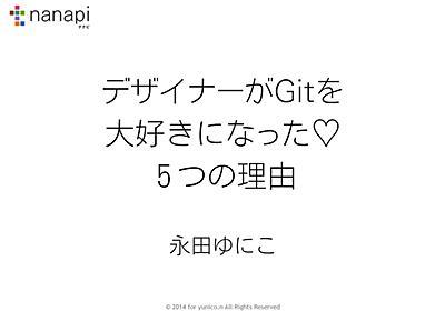 20140601_github-kaigi-yunico.pdf - Speaker Deck