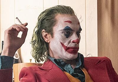 大ヒット問題作『ジョーカー』共感と酷評がまっぷたつのワケ(御田寺 圭) | 現代ビジネス | 講談社(1/5)
