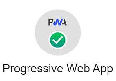 Luxeritasは PWA(Progressive Web Apps)の設定も簡単!   Tsuneの日々雑感