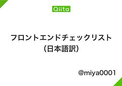 フロントエンドチェックリスト(日本語訳) - Qiita