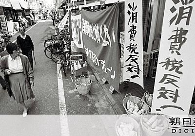 世界でも強い日本の痛税感「私たちの政府」実感もてず:朝日新聞デジタル