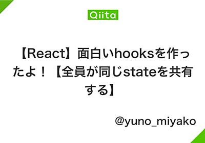 【React】面白いhooksを作ったよ!【全員が同じstateを共有する】 - Qiita