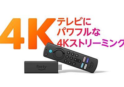 Fire TV Stick 4K Max登場。高速起動・Wi-Fi 6対応で6980円 - Impress Watch