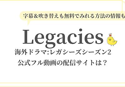 【公式フル動画】レガシーズシーズン2を無料視聴する方法!字幕&吹き替えをレンタルよりもお得に!   king's Game Blog