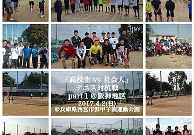 「高校生 vs 社会人」テニス対抗戦 part1@西阪神地区 – テニスを文化に