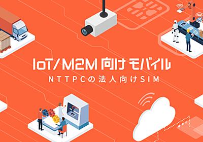 プラン / 料金|モバイルM2M 【NTTPC】
