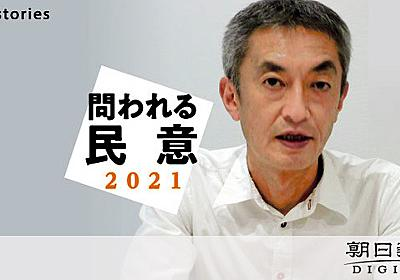 自民にあって野党にないのは「集合知」 「北風」より「太陽」めざせ:朝日新聞デジタル