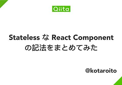 Stateless な React Component の記法をまとめてみた - Qiita