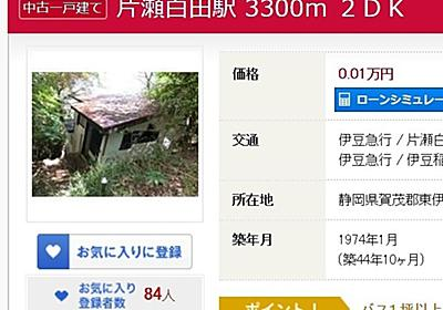 """不動産サイトで「100円の家」が販売中!? → 誤植だと思ったらガチだった 背景には深刻な""""空き家問題"""" - ねとらぼ"""