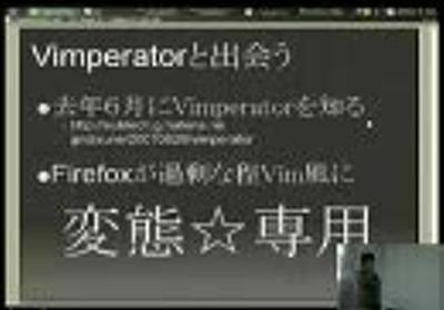 VimperatorによるFirefox拡張 - Trapezoid [3-38]