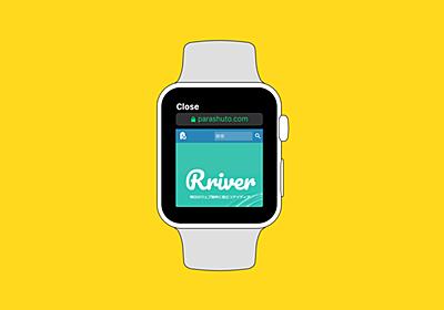 Apple Watch(watchOS 5)向けのレスポンシブ対応についてのまとめ | Rriver